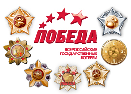 Онлайн лотерея Победа / всероссийская лотерея Победа / Loto Pobeda  - обзор, отзывы