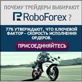 Брокер RoboForex  / брокер РобоФорекс/ дилинговый центр Робо Форекс - обзор, отзывы