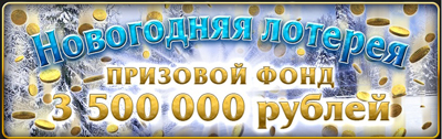 Новогодняя онлайн лотерея от казино Азартмания