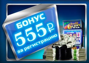 Бездепозитный бонус в 555 рублей от казино Azino555